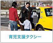 育児タクシー